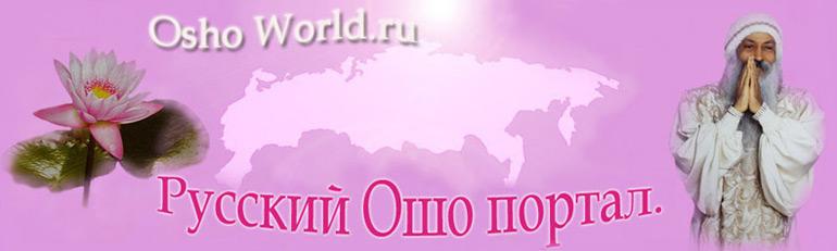 Русский ОШО портал
